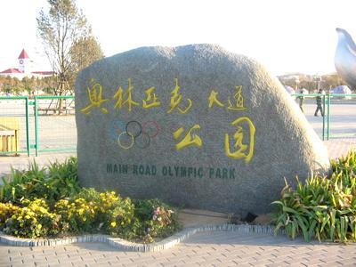 票价:0元    奥林匹克大道公园位于河北省秦皇岛市北戴河区奥林